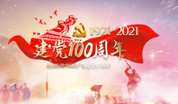讲述党史故事 感悟初心使命——山东警察学院庆祝中国共产党成立100周年