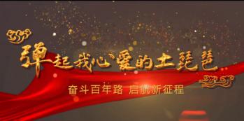 """枣庄海关""""快闪""""庆祝中国共产党成立100周年:弹起我心爱的土琵琶"""