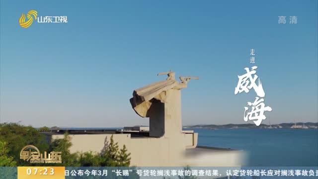 山东卫视《寻声记》威海篇在当地引发热烈反响