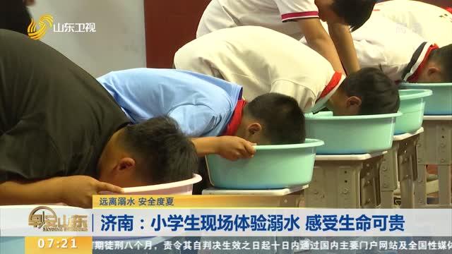 济南:小学生现场体验溺水 感受生命可贵