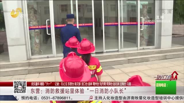 """【欢乐童年 精彩""""六一""""】东营:消防救援站里体验""""一日消防小队长"""""""