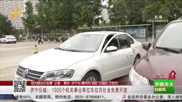 【我为群众办实事】济宁任城: 1300个机关事业单位车位向社会免费开放
