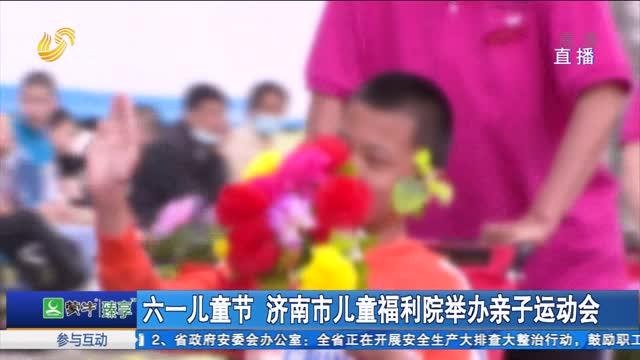 六一儿童节 济南市儿童福利院举办亲子运动会