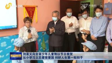 刘家义向全省少年儿童致以节日祝贺 从小学习立志爱党爱国 扣好人生第一粒扣子