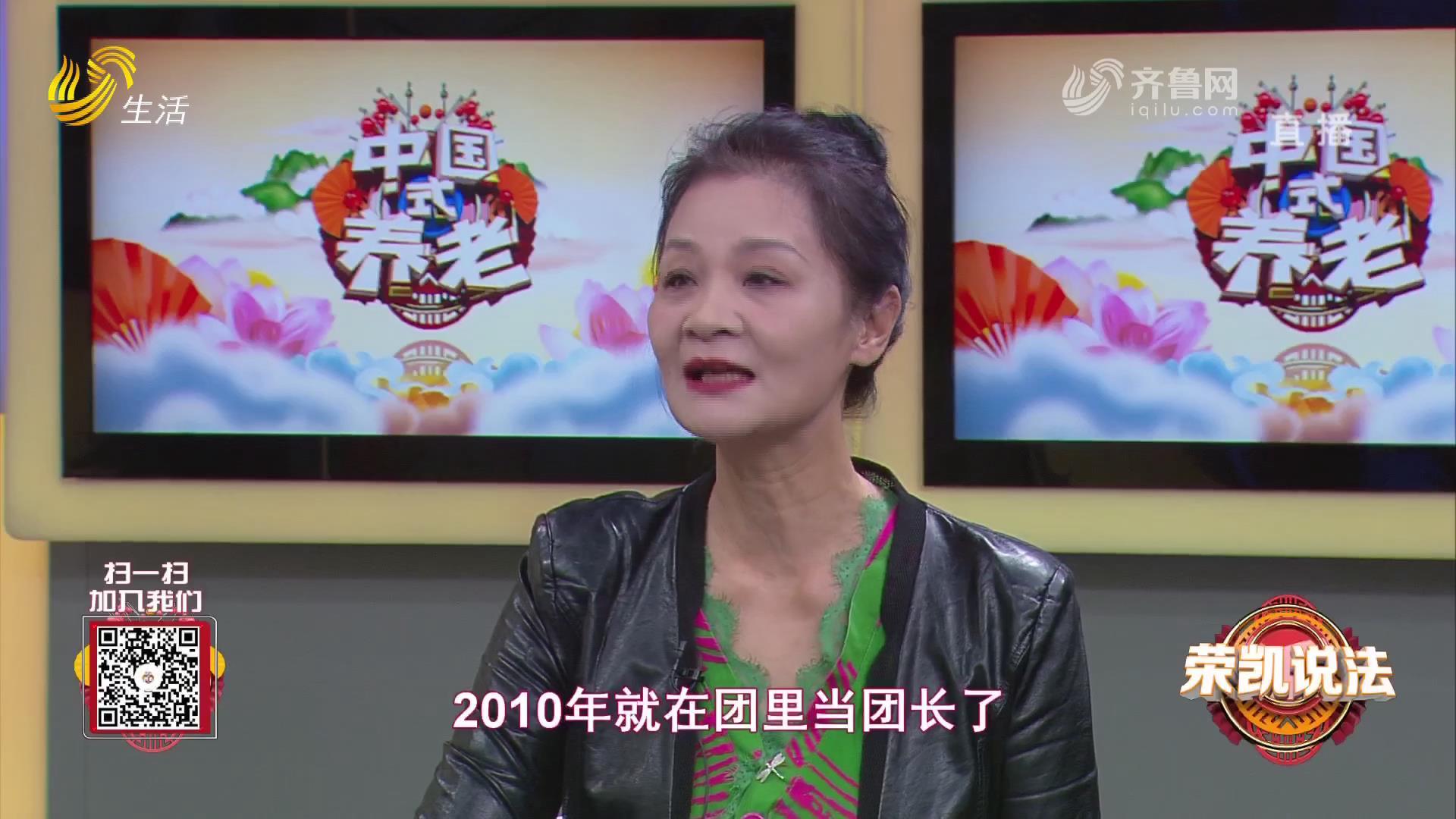中國式養老-上課點名 下課講評:退役軍人組成的藝術團