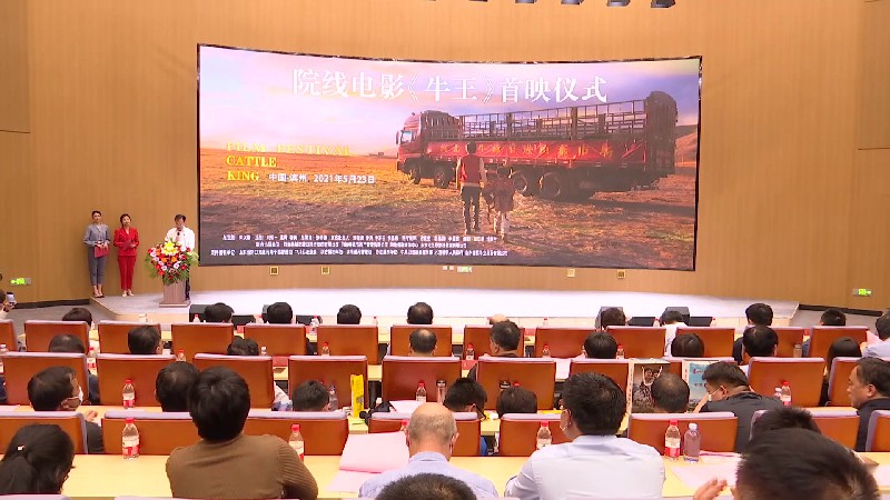 扶貧題材院線電影《牛王》在濱州首映