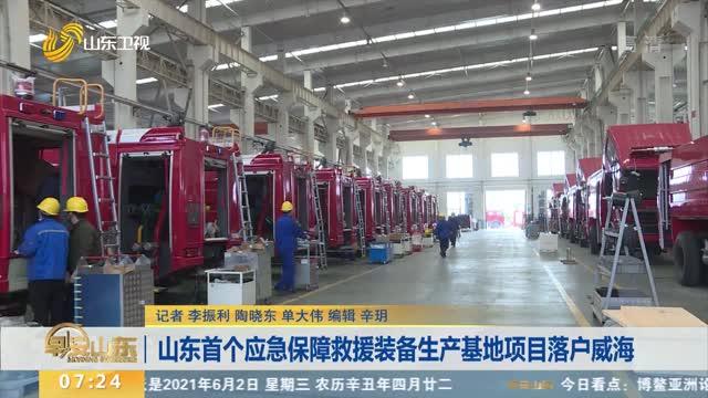 山东首个应急保障救援装备生产基地项目落户威海