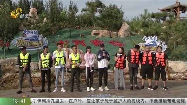 20210602《快樂向前沖》:挑戰網紅橋