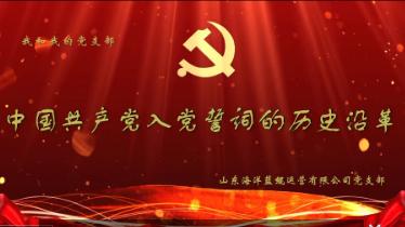 山东海洋蓝鲲运营有限公司党支部学党史 讲述中国共产党入党誓词历史沿革