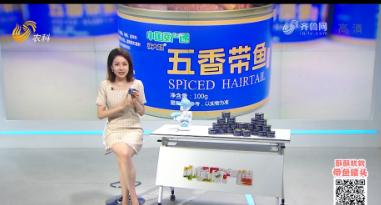 20210602《中国原产递》:五香带鱼