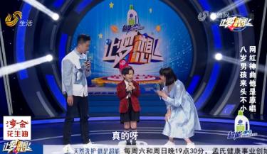 20210602《让梦想飞》:八岁男孩来头不小 网红神曲他是原唱