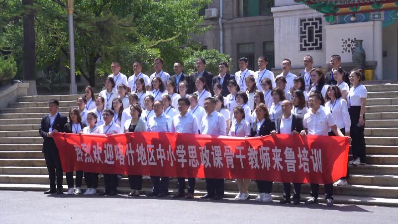 喀什50名中小學思政課骨干教師來山東培訓