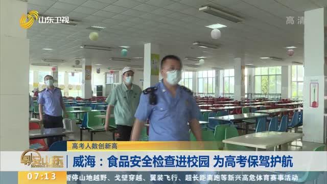 威海:食品安全检查进校园 为高考保驾护航