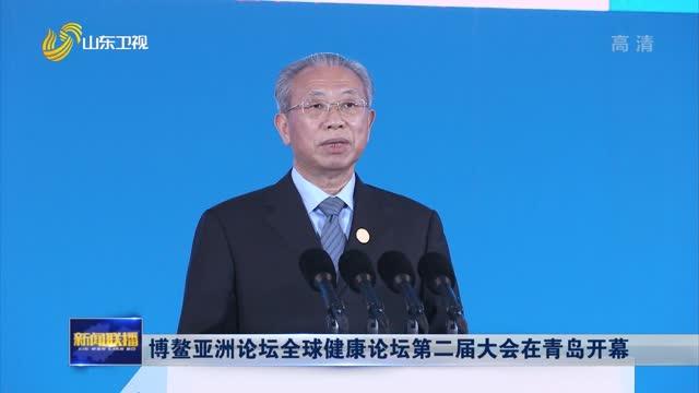 博鳌亚洲论坛全球健康论坛第二届大会在青岛开幕