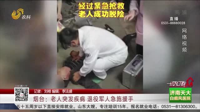 烟台:老人突发疾病 退役军人急施援手