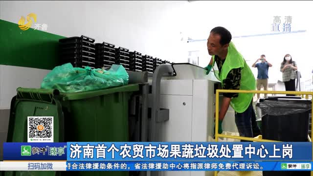 济南首个农贸市场果蔬垃圾处置中心上岗