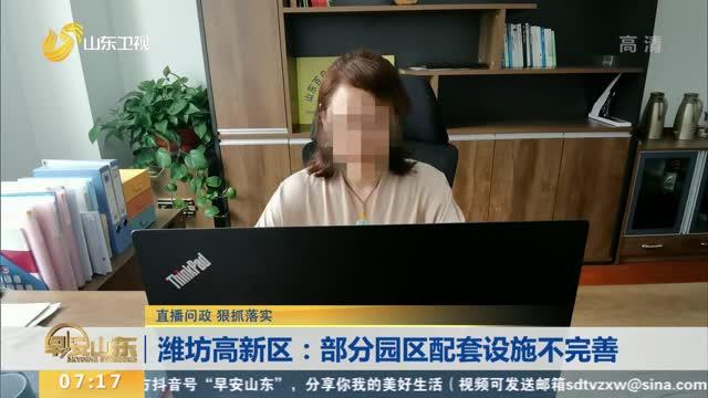 【直播问政 狠抓落实】潍坊高新区:部分园区配套设施不完善
