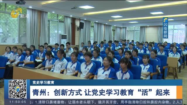 """【党史学习教育】青州:创新方式 让党史学习教育""""活""""起来"""