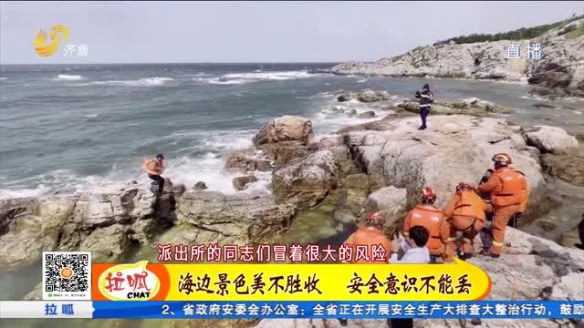 夏季防溺水:救援队进校园 传授防溺水技巧