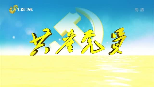 20210604《共產黨員》:黃繼光——舍身忘我衛初心