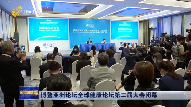 博鳌亚洲论坛全球健康论坛第二届大会闭幕