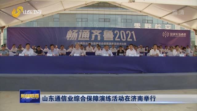 山东通信业综合保障演练活动在济南举行