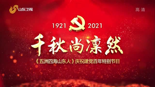 20210605完整版|王杰:不能忘却的纪念(下)
