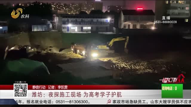 【静音行动】潍坊:夜探施工现场 为高考学子护航