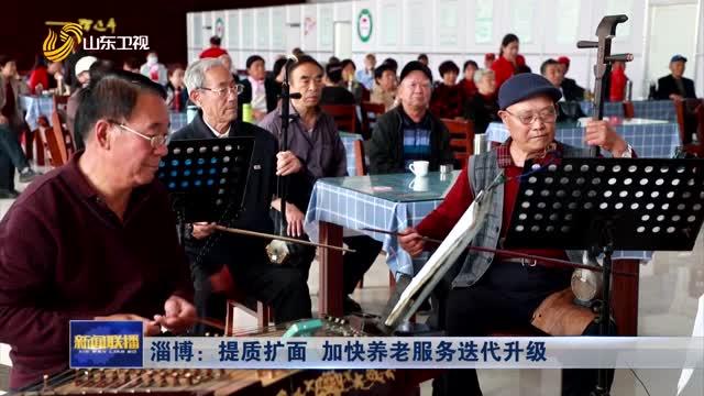 淄博:提质扩面 加快养老事业迭代升级