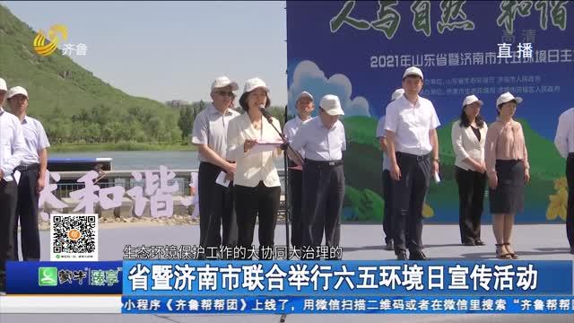 省暨济南市联合举行六五环境日宣传活动