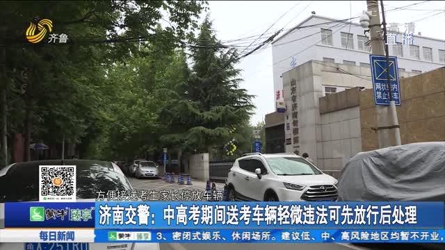 济南交警:中高考期间送考车辆轻微违法可先放行后处理