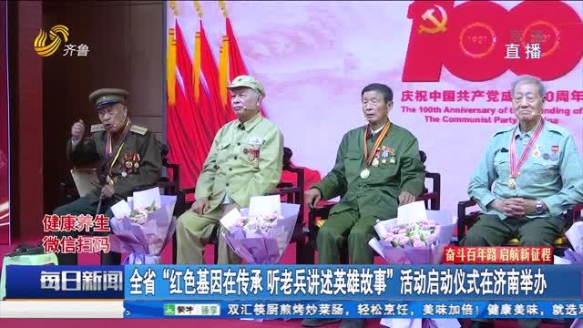 """全省""""红色基因在传承 听老兵讲述英雄故事""""活动启动仪式在济南举办"""