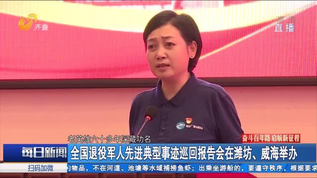 全国退役军人先进典型事迹巡回报告会在潍坊、威海举办