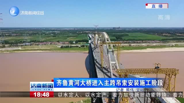 齐鲁黄河大桥进入主跨吊索安装施工阶段