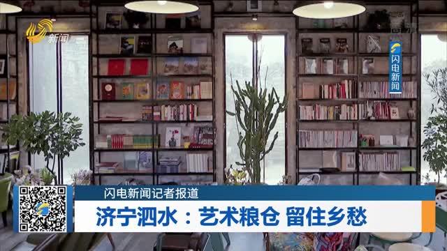 濟寧泗水:藝術糧倉 留住鄉愁