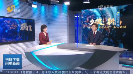 【閃電會客廳】突破·新局——高質量發展看山東:濰坊篇