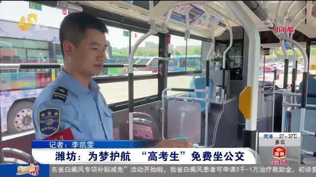 """潍坊:为梦护航 """"高考生""""免费坐公交"""