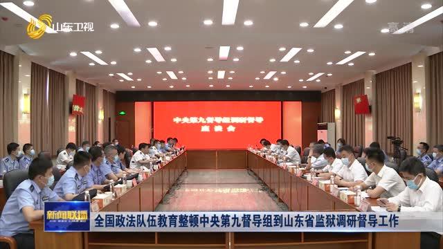全国政法队伍教育整顿中央第九督导组到山东省监狱调研督导工作