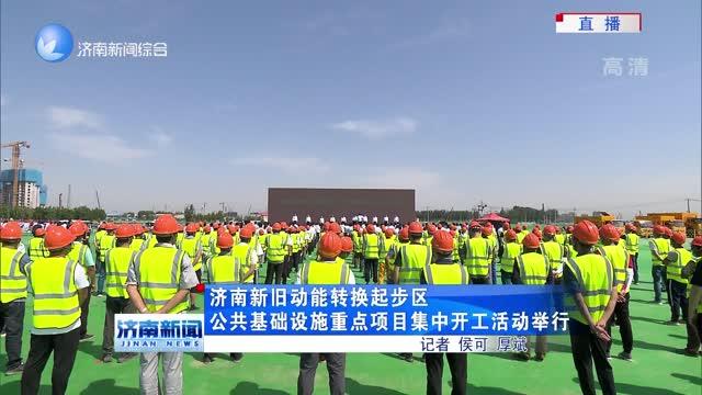济南新旧动能转换起步区公共基础设施重点项目集中开工活动举行