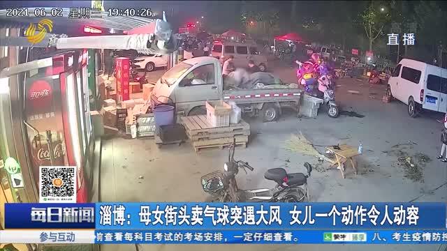 淄博:母女街頭賣氣球突遇大風 女兒一個動作令人動容