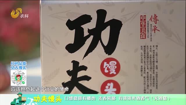 20210606《中国原产递》:功夫馒头