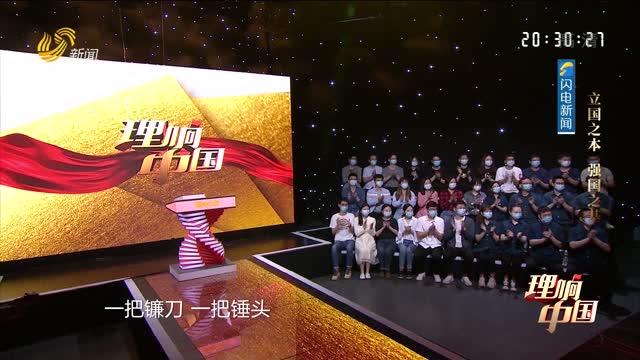 20210606《理響中國》:立國之本 強國之基