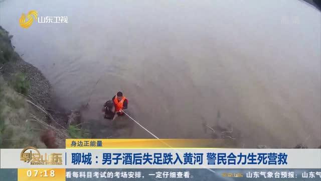 聊城:男子酒后失足跌入黄河 警民合力生死营救
