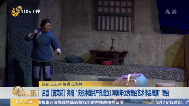 """吕剧《苦菜花》亮相""""庆祝中国共产党成立100周年优秀舞台艺术作品展演""""舞台"""