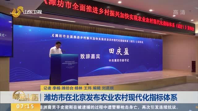 潍坊市在北京发布农业农村现代化指标体系