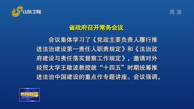 李干杰主持召开省政府常务会议 举行法治建设专题讲座