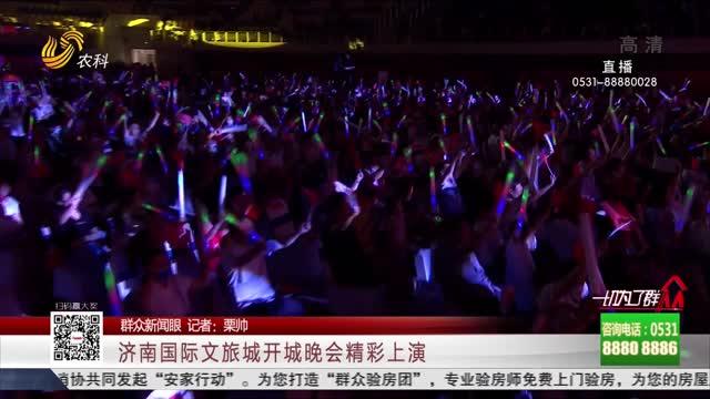 【群众新闻眼】济南国际文旅城开城晚会精彩上演