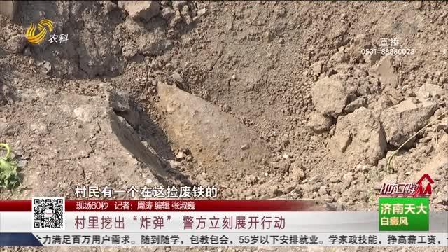 """【现场60秒】村里挖出""""炸弹"""" 警方立刻展开行动"""