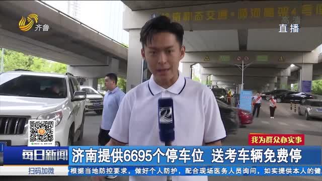 济南提供6695个停车位 送考车辆免费停