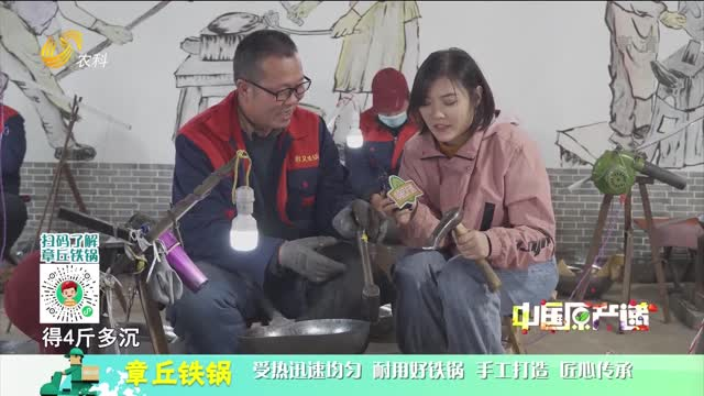 20210607《中国原产递》:章丘铁锅
